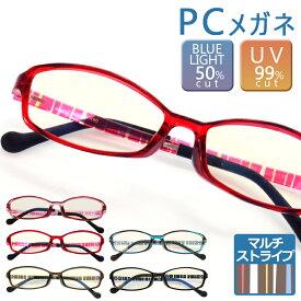 パソコンメガネ メガネ ブルーライトカット 50% スクエア めがね ブルーライトカットメガネ 紫外線カット PCメガネ PC パソコン 眼鏡 メンズ レディース 伊達眼鏡 伊達めがね