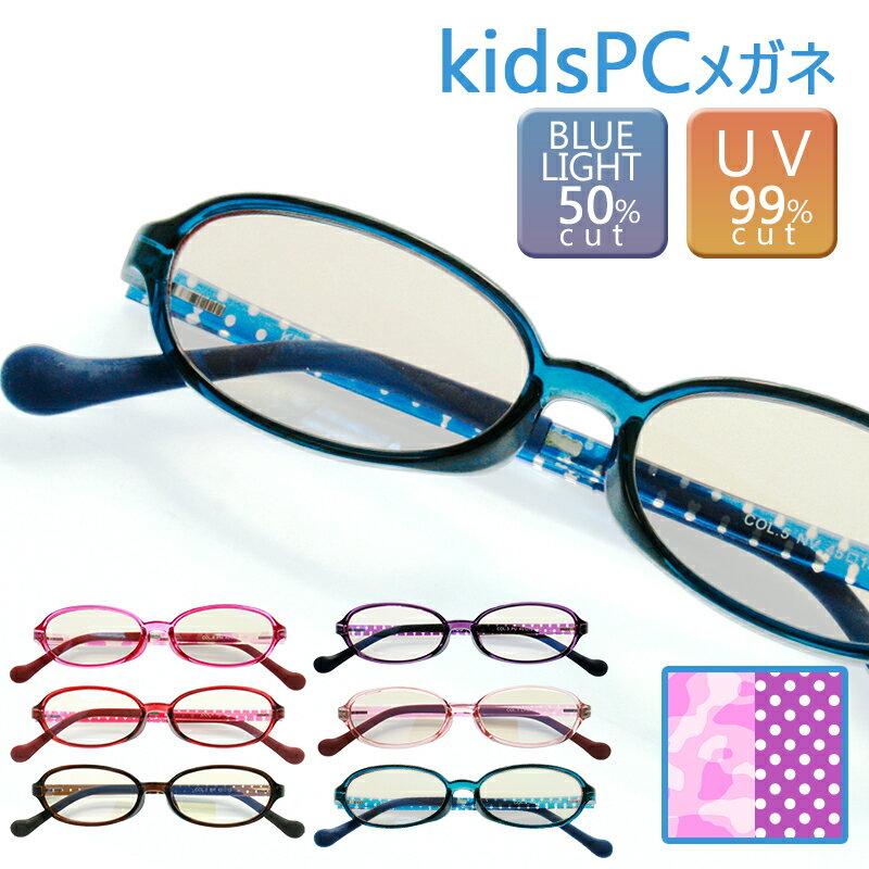 子供用 ブルーライトカットメガネ 超軽量 TR90使用 度なし オーバル PCメガネ パソコン用 メガネ 眼鏡 軽量 50% ブルーライト 紫外線 カット