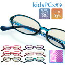 子供用 ブルーライトカットメガネ 超軽量 度なし オーバル PCメガネ パソコン用 メガネ 眼鏡 軽量 50% ブルーライト …