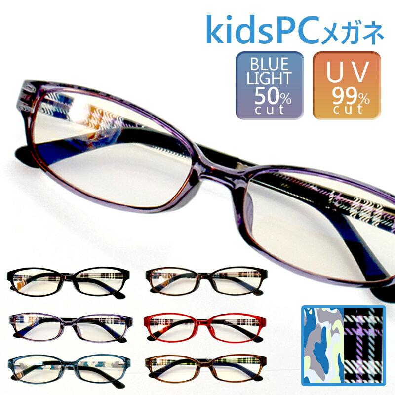 子供用 ブルーライトカットメガネ 超軽量 TR90使用 度なし スクエア PCメガネ パソコン用 メガネ 眼鏡 軽量 50% ブルーライト 紫外線 カット