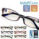 子供用 ブルーライトカットメガネ 超軽量 スクエア PCメガネ パソコン用 メガネ 眼鏡 軽量 50% ブルーライト 紫外線 …