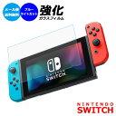 Nintendo switch 保護フィルム ブルーライトカット ガラスフィルム 新型 日本製ガラス 素材使用 任天堂 スイッチ