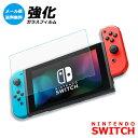 Nintendo switch 保護フィルム ガラスフィルム 新型 日本製ガラス 素材使用 任天堂 スイッチ