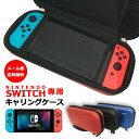 Nintendo switch キャリングケース セミ ハードケース カーボン風 任天堂 スイッチ ポーチ 収納 メール便 送料無料