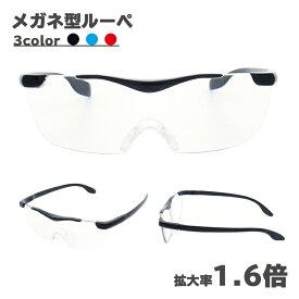 メガネ型ルーペ 拡大鏡 1.6倍 オーバーグラス 対応 拡大鏡メガネ 拡大鏡めがね ルーペ眼鏡 ルーペメガネ ルーペめがね 【送料無料】