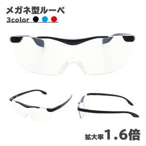 拡大鏡 ルーペ メガネ メガネ型ルーペ 眼鏡 めがね スポーツ 倍率 1.6倍 男性用 女性用 シニアグラス オーバーグラス 軽量 携帯