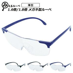 ポイント10倍! メガネ型ルーペ 薄型 1.6倍/1.8倍 ルーペメガネ ルーペ メガネ オーバーグラス 拡大鏡 巾着付き