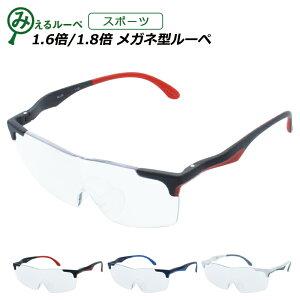 拡大鏡 ルーペ メガネ メガネ型ルーペ 眼鏡 めがね スポーツ 倍率 1.6倍 / 1.8倍 男性用 女性用 シニアグラス オーバーグラス 軽量 携帯 収納袋 付き