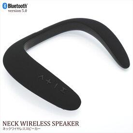 ネックスピーカー ウェアラブルスピーカー 首掛け 肩掛け bluetooth 5.0 ブルートゥース ハンズフリー 通話 ゲーム