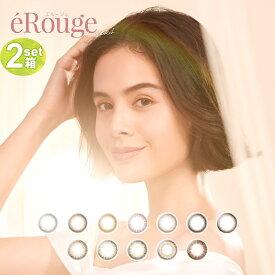 カラコン 2week eRouge(エルージュ) 2箱セット 度あり 2週間 ナチュラル カラーコンタクト