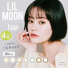 カラコン ワンデー LILMOON 1day [30枚] 4箱セット 度あり 1day 1日使い捨て ナチュラル カラーコンタクト