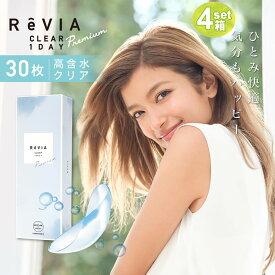 コンタクトレンズ ワンデー ReVIA CLEAR 1day Premium 4箱セット 度あり クリアレンズ 1day 1日使い捨て