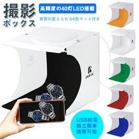 撮影ボックス LEDライト 撮影ブース LEDライト付き 折りたたみ USB 背景布 6色付き 折り畳み 収納バッグ付き