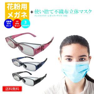 花粉メガネ 子供用 + マスク 50枚 セット 女性用 小顔用 3層構造 不織布 使い捨て スクエアタイプ 花粉症対策 調整可能 ブルーライトカット 紫外線 送料無料