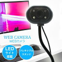 WEBカメラ LEDライト付き フレキシブルスタンド 高画質カメラ マイク内蔵 軽量 動画配信 PCカメラ
