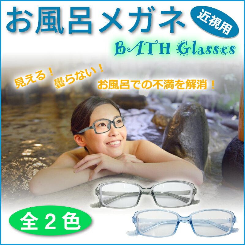 お風呂メガネ 新型 度付き 近視用 眼鏡 くもり止め お風呂 温泉 めがね 収納袋付き【送料無料】 新色追加♪