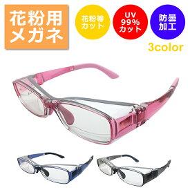 花粉メガネ 女性用 子供用 小顔用 眼鏡 スクエアタイプ 軽量 花粉症対策 軽量 調整可能 紫外線カット 宅配便送料無料