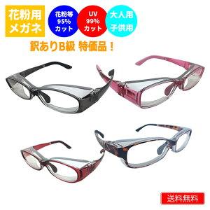 花粉メガネ 大人用 子供用 訳あり品 スクエアタイプ オーバルタイプ 花粉症対策 眼鏡 調整可能 ブルーライトカット 紫外線カット 送料無料