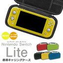 スイッチライト キャリングケース Nintendo 任天堂 switch スイッチ Light ライト セミ ハードケース ライト ポーチ 収納 メール便 送料無料
