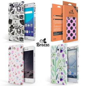 【ほぼ全機種対応】iPhone X ケース/iPhone8 ケース/XPERIA XZs /XZ Premium/GALAXY S8/GALAXY S9/GALAXY FEEL/GALAXY S9 PLUS/AQUOS R/AQUOS ea/ARROWS Be/HUWAEI p20 lite/DIGNO G/QUAPHONE QX/Android ONE X1/ONE S2 ハードケース スマホケース カバー