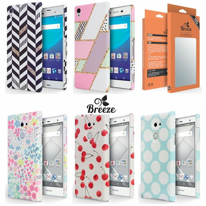 【全機種対応】iPhone X ケース/iPhone8 ケース/XPERIA XZs /XZ Premium/GALAXY S8/GALAXY FEEL/GALAXY S8 PLUS/AQUOS R2/AQUOS ea/ARROWS Be/ファーウェイp20 liteケース/DIGNO G/DIGNO V/QUAPHONE QX/Android ONE X1/ONE S2 ハードケース スマホケース カバー