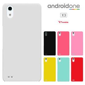 ワイモバイル Android One x3 アンドロイドワン x3 Y mobile android x3 ケース ハードケース カバースマホケース 液晶保護フィルム付き