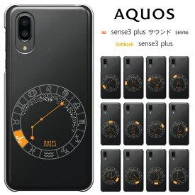 AQUOS sense3 plus サウンド ケース SHV46 スマホケース Au シャープ AQUOS sense3 plus サウンド アクオス センススリー プラス サウンド カバー ハードケース カバー 液晶保護フィルム付き