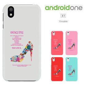 Android One X1 アンドロイドワン x1 androidonex1 カバー シャープ Android One X1ケース ワイモバイル ハードケース スマホケース