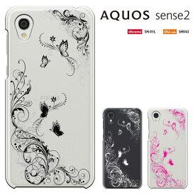 aquos sense2 ケース docomo SH-01L /au SHV43 /sense2かんたん shv43k /SIMフリー SH-M08 兼用 カバー シャープ アクオスセンス2 /sense2 shv43ケース sh01l sense2 shm08 カバー ハードケース カバー 液晶保護フィルム付き