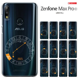 ASUS Zenfone Max Pro M2 ZB631KL ケース SIMフリー ZenFone Max Pro (M2) カバー エイスース アスース ハードケース カバー 液晶保護フィルム付き