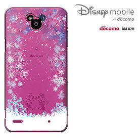 Disney Mobile on docomo DM-02H ケース Disney Mobile on docomo DM-02H カバー ディズニー・モバイル ハードケース スマホケース 液晶フィルム1枚プレゼント