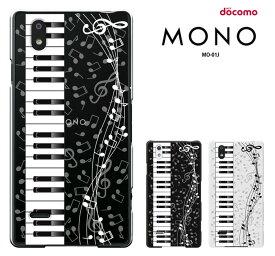 docomo ZTE MONO MO-01Jケース mo-01jカバー MO01J スマホケース ドコモ モノ MO01J docomo mono mo01jケース ハードケース スマホケース