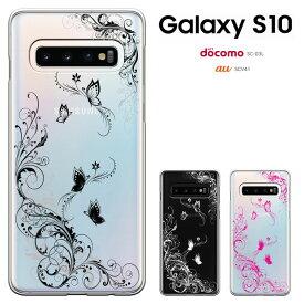 galaxy s10 ケース ギャラクシー エステン galaxyS10 SC-03L カバー (docomo sc-03l/au scv41 兼用) スマホケース カバー ハードケース 液晶保護フィルム付き