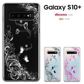 galaxy s10 plus ケース ギャラクシー エステンプラス Galaxy s10+ SC-04L SC-05L カバー (docomo sc-04l/OlympicEdition sc-05l/au scv42 兼用) スマホケース カバー ハードケース 液晶保護フィルム付き