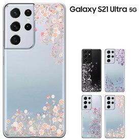 Galaxy S21 Ultra 5G ケース docomo SC-52B au SCG11 兼用 ギャラクシー S21 Ultra 5G カバー ハードケース 液晶保護フィルム付き ドコモ エーユー