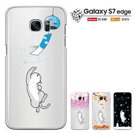 galaxy s7 edge ケース SC-02H/SCV33 カバー ギャラクシー エスセブン エッジ docomo au Galaxy S7 Edge (SC-02H/SCV33) カバー/ハードケース
