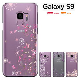 ギャラクシーs9 ケース ギャラクシーs9 カバー galaxy s9 ケース ドコモ sc02k au scv38 ハードケース 液晶保護フィルム付き