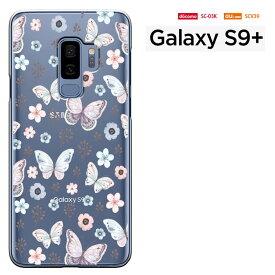 galaxy s9 plus ケース ギャラクシー S9 プラス ケース au SCV39 ドコモ SC-03K galaxys9+ ハードケース カバー 液晶保護フィルム付き