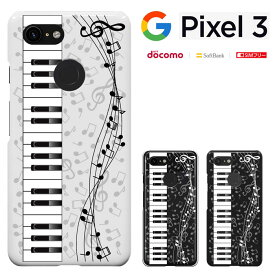 GOOGLE PIXEL3 グーグル ピクセル 3 ケース Google Pixel 3 カバー (docomo/softbank/simフリー 兼用) ハードケース カバー 液晶保護フィルム付き