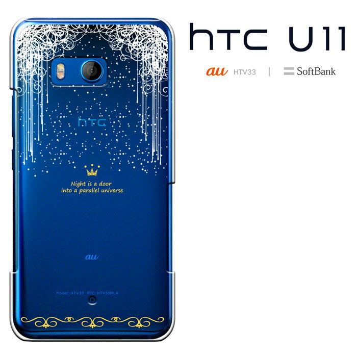 HTC U11 エイチティーシー ユーイレブン HTV33 カバー htv33ケース ハードケース スマホケース