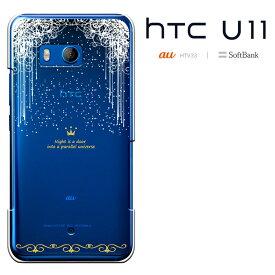 【20%OFF】HTC U11 エイチティーシー ユーイレブン HTV33 カバー htv33ケース ハードケース スマホケース