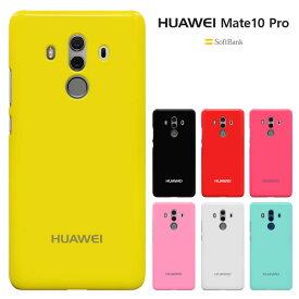 【スーパーSALE 20%】 huawei mate 10 pro ケース softbank ファーウェイ Mate 10 Pro 楽天モバイル mate10pro ハードケース カバー 液晶保護フィルム付き