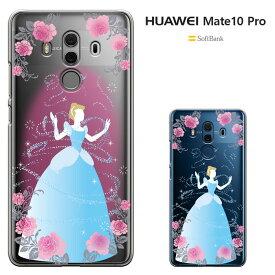 huawei mate 10 pro ケース softbank ファーウェイ Mate 10 Pro 楽天モバイル mate10pro ハードケース カバー 液晶保護フィルム付き