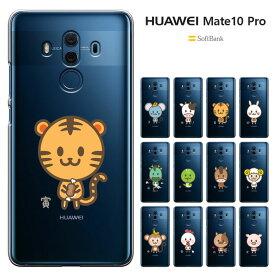 【10%OFF】huawei mate 10 pro ケース softbank ファーウェイ Mate 10 Pro 楽天モバイル mate10pro ハードケース カバー 液晶保護フィルム付き