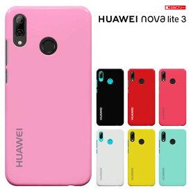 HUAWEI nova lite 3 ケース ファーウェイ ノバライト3 カバー ノヴァライト3 simフリー novalite3 ハードケース カバー 液晶保護フィルム付き