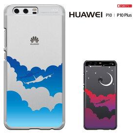 HUAWEI P10 PLUS ファーウェイ p10plus カバー P10PLUSケース huawei p10 plus ハードケース スマホケース