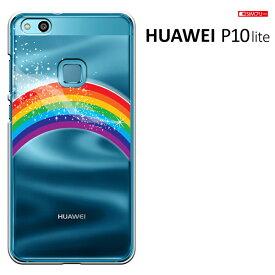 HUAWEI P10 Lite ファーウェイ p10lite カバー P10LITEケース huawei p10 lite ハードケース スマホケース