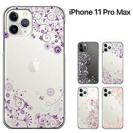 iPhone11 pro max ケース カバー 【iPhone新機種対応】耐衝撃 au docomo softbank iphone11 pro max 6.5インチ アイフォン11プロmax iphone 11 pro max ハードケース 液晶保護フィルム付き