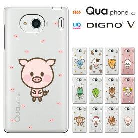Qua phone QX KYV42 ケース / UQ mobile DIGNO V 兼用 カバー KYV42 quaphoneqx キュアフォン QX カバー ハードケース スマホケース 液晶保護フィルム付