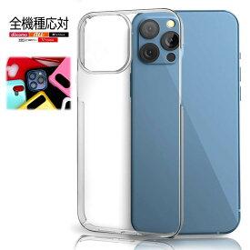 【ほぼ全機種対応】iPhone xs max /iPhone Xs /iPhone Xr ケース/iPhone8 ケースエクスペリアxz2 xperia xz2ケース/GALAXY S9/GALAXY S9 PLUS/AQUOS R2/ARROWS Be/DIGNO J/Android ONE X4/huawei p20 lite/zenfone5ハードケース スマホケース カバー 透明 クリア